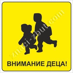 Табела за моторни превозни средства  - Деца