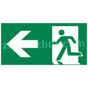 Авариен изход/маршрут за евакуация - наляво