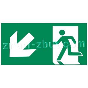 Авариен изход/маршрут за евакуация - наляво и надолу