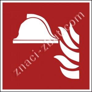Противопожарни съоръжения