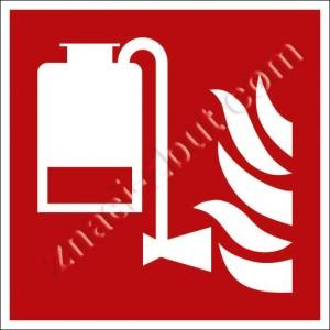 Преносимо /портативно/ устройство за пожарогасене с пяна