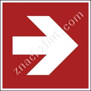 Посока към пожарогасителните средства - наляво, надясно, нагоре или надолу. Допълнителен информационен знак.