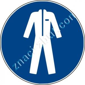 Задължително използване на защитно облекло