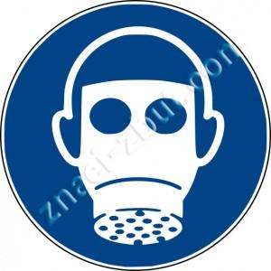 Задължително използване на средства за защита на дихателните пътища