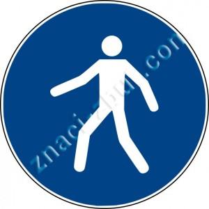 Задължително движение на пешеходците по обозначените за целта места