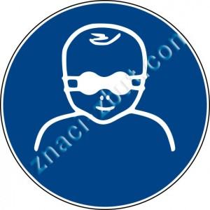 Задължително използване непрозрачна защита за очите на деца