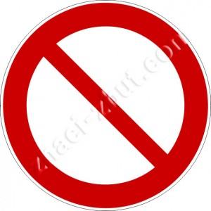 Общ забранителен знак