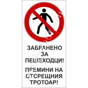 """Табела - """"Забранено за пешеходци! Премини на отсрещния тротоар!"""""""