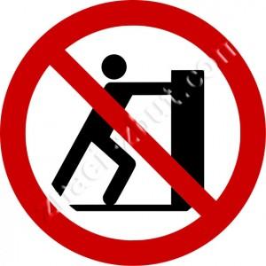 Забранено избутването