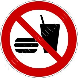 Забранено яденето и пиенето