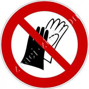 Забранена работата с ръкавици