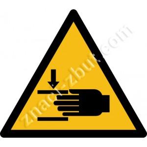 Внимание! Опасност от смачкване на ръцете!