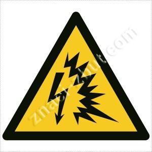 Опасност от волтова дъга