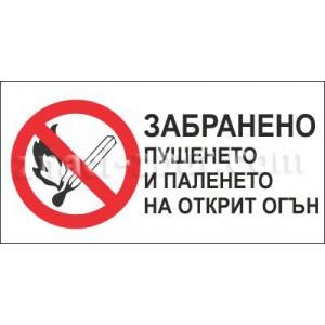 Забранено пушенето и паленето на открит огън