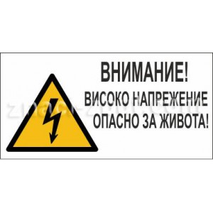 Внимание! Високо напрежение! Опасно за живота!