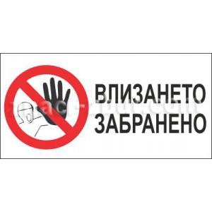 Влизането забранено! Достъпът на неупълномощени лица е забранен!