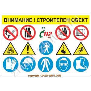 табела - ВНИМАНИЕ! СТРОИТЕЛЕН ОБЕКТ - ВИНИЛ ЗА ОКАЧВАНЕ - без надписи на знаците