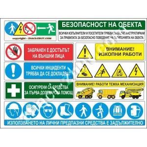 Табела по ЗБУТ за Строителен обект -ВИНИЛ ЗА ОКАЧВАНЕ! - 70х93см