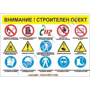 Табела по ЗБУТ за строителен обект - с надписи на знаците