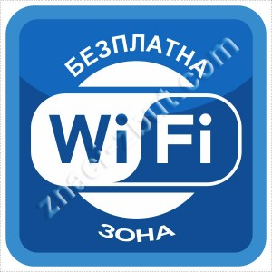 Безплатна  WIFI безжична интернет зона - BG