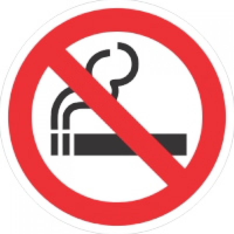 пушенето забранено