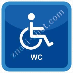 тоалетна с осигурен достъп  и условия за хора с увреждания