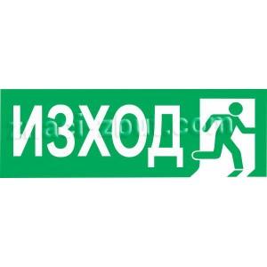 Авариен изход за евакуация - BG