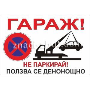 Внимание гараж! Не паркирай! Ползва се денонощно!