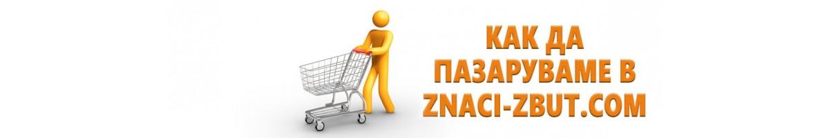 Как да пазаруваме в znaci-zbut.com