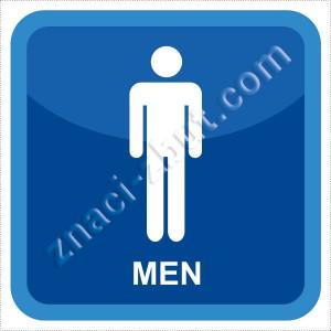тоалетна - мъже