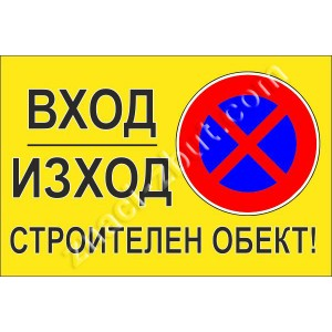 ТАБЕЛА ВХОД - ИЗХОД СТРОИТЕЛЕН ОБЕКТ! - ВИНИЛ ЗА ОКАЧВАНЕ