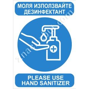 Моля, използвайте дезинфектант