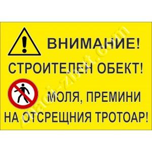 Табела - ВНИМАНИЕ! СТРОИТЕЛЕН ОБЕКТ Моля премини на отсрещния тротоар!