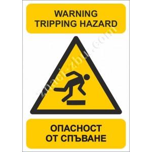 Внимание! Опасност от спъване