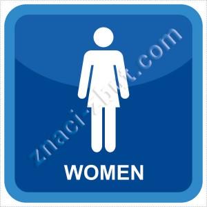 тоалетна - жени